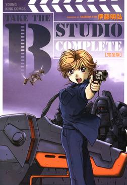 TAKE THE B STUDIO 完全版-電子書籍