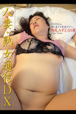 人妻・熟女通信DX 「B100cm、感じ過ぎる豊満ボディ」 西尾みずえ 50歳-電子書籍