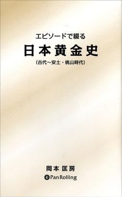 エピソードで綴る 日本黄金史 ──古代~安土・桃山時代-電子書籍