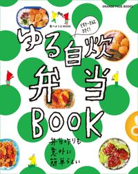 食べようびMOOK  ゆる自炊弁当BOOK