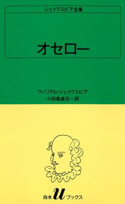 シェイクスピア全集 オセロー-電子書籍