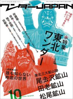 ワンダーJAPAN vol.10-電子書籍