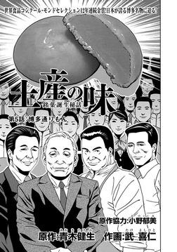 土産の味 銘菓誕生秘話 第5話 博多通りもん-電子書籍