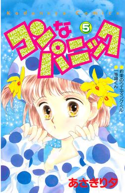 コンなパニック(5)-電子書籍