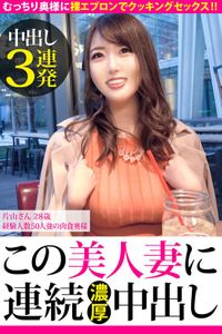 【中出し3連発】片山さん 28歳 経験人数50人強の肉食奥様【この美人妻に連続濃厚中出し】