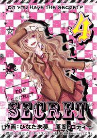SECRET 4巻