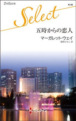 五時からの恋人-電子書籍