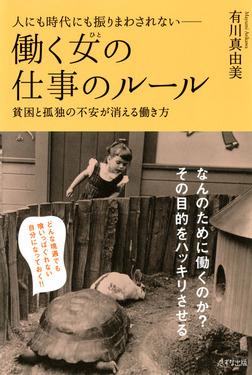 人にも時代にも振りまわされない 働く女(ひと)の仕事のルール(きずな出版) 貧困と孤独の不安が消える働き方-電子書籍