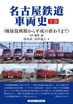 名古屋鉄道車両史 下巻(戦後復興期から平成の終わりまで)-電子書籍