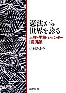 憲法から世界を診る―人権・平和・ジェンダー講演録-電子書籍