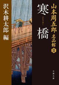 寒橋(さむさばし) 山本周五郎名品館III