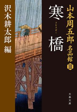 寒橋(さむさばし) 山本周五郎名品館III-電子書籍