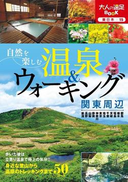 自然を楽しむ温泉&ウォーキング 関東周辺-電子書籍