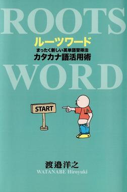 ルーツワード  まったく新しい英単語習得法カタカナ語活用術-電子書籍