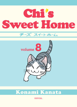 Chi's Sweet Home 8-電子書籍