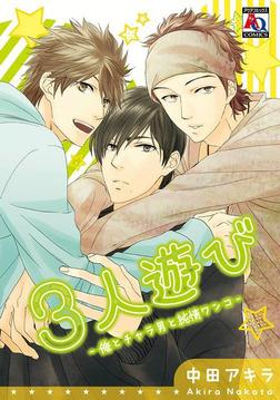 3人遊び―俺とチャラ男と純情ワンコ―-電子書籍