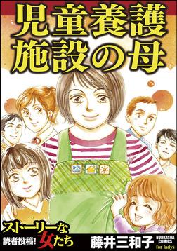 児童養護施設の母-電子書籍