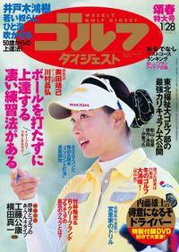 週刊ゴルフダイジェスト 2014/1/28号
