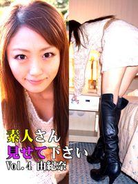素人さん見せて下さい「エロカワ女子大生~由紀奈」