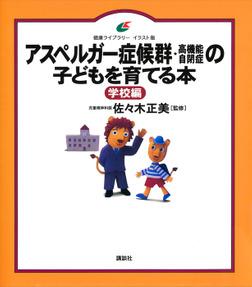 アスペルガー症候群(高機能自閉症)の子どもを育てる本 学校編-電子書籍