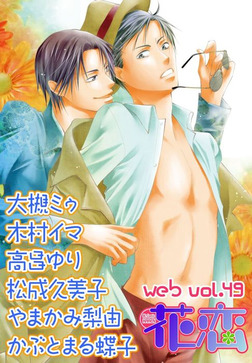 web花恋 vol.49-電子書籍