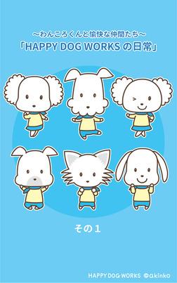 HAPPY DOG WORKS の日常1-電子書籍