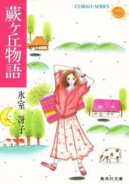 蕨ヶ丘物語-電子書籍