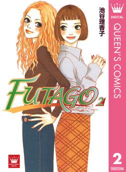 FUTAGO―ふたご― 2-電子書籍