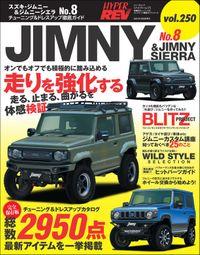 ハイパーレブ Vol.250 スズキ・ジムニー&ジムニーシエラ No.8