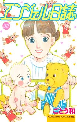 エンジェル日誌(32)-電子書籍