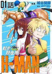 「転生競走馬 H-MAN エッチマン【単話版】」シリーズ(コミックライド)
