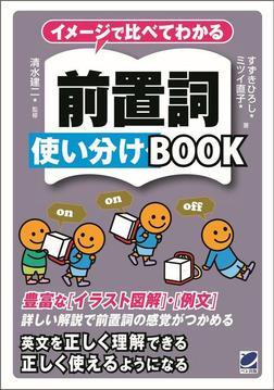 イメージで比べてわかる 前置詞使い分けBOOK-電子書籍