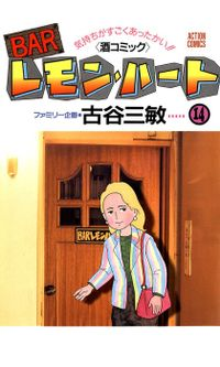 BARレモン・ハート / 14