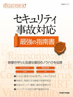 日経ITエンジニアスクール セキュリティ事故対応 最強の指南書-電子書籍