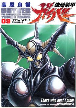 強殖装甲ガイバー(9)-電子書籍