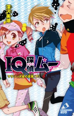 IQ探偵ムー 24 マラソン大会の真実<下>-電子書籍