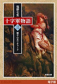 十字軍物語 第三巻―獅子心王リチャード―(新潮文庫)