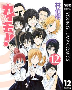 カイチュー! 12-電子書籍