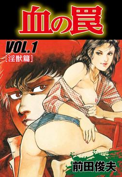 血の罠 淫獣編 1-電子書籍