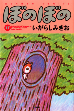 ぼのぼの(37)-電子書籍