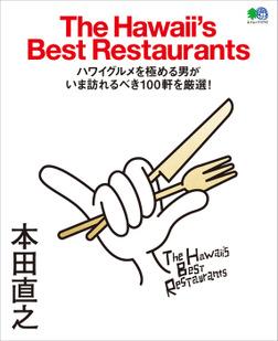 The Hawaii's Best Restaurants-電子書籍