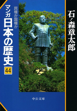 マンガ日本の歴史44 民権か国権か-電子書籍