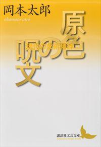 原色の呪文 現代の芸術精神(講談社文芸文庫)