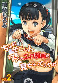ちょぉそこん人ワシのエロ漫画を見ちゃってえや!!(2)
