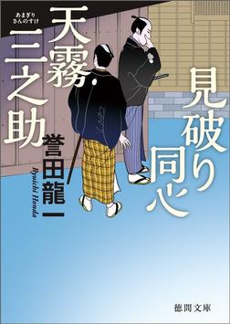 見破り同心 天霧三之助-電子書籍