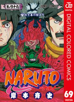 NARUTO―ナルト― カラー版 69-電子書籍