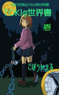 幻想で和風なSF日本神話「TOKIの世界書」1同人誌版