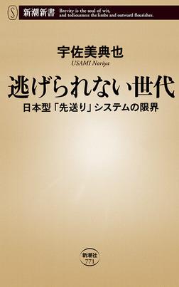 逃げられない世代―日本型「先送り」システムの限界―(新潮新書)-電子書籍