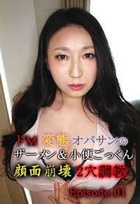 ドM変態オバサンのザーメン&小便ごっくん顔面崩壊2穴調教 Episode.01