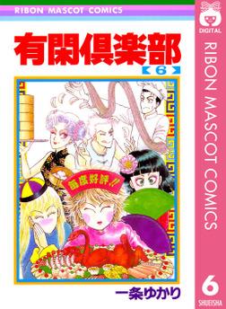 有閑倶楽部 6-電子書籍